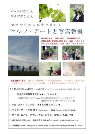 photo1108azumino.jpg